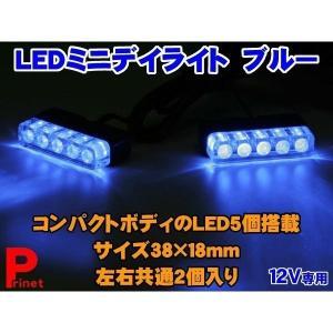 LEDミニデイライト ブルー|miyako-kyoto