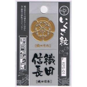 金箔銀箔 立体 いくさ紋ステッカー 織田信長 KPS-01 簡単転写|miyako-kyoto