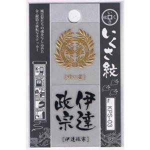 金箔銀箔 立体 いくさ紋ステッカー 伊達政宗 KPS-03 簡単転写|miyako-kyoto