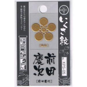 金箔銀箔 立体 いくさ紋ステッカー 前田慶次 KPS-05 簡単転写|miyako-kyoto