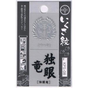 金箔銀箔 立体 いくさ紋ステッカー 独眼竜 KPS-08 簡単転写|miyako-kyoto