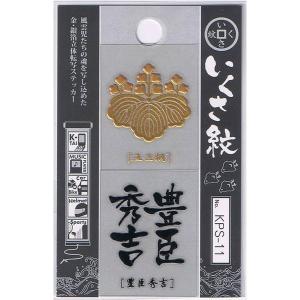 金箔銀箔 立体 いくさ紋ステッカー 豊臣秀吉 KPS-11 簡単転写|miyako-kyoto