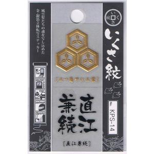 金箔銀箔 立体 いくさ紋ステッカー 直江兼続 KPS-14 簡単転写|miyako-kyoto