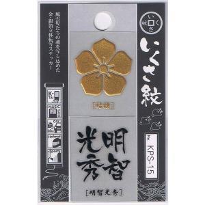 金箔銀箔 立体 いくさ紋ステッカー 明智光秀 KPS-15 簡単転写|miyako-kyoto