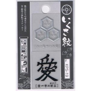金箔銀箔 立体 いくさ紋ステッカー 愛 KPS-19 簡単転写|miyako-kyoto
