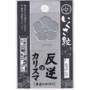 金箔銀箔 立体 いくさ紋ステッカー 反逆のカリスマ KPS-20 簡単転写|miyako-kyoto