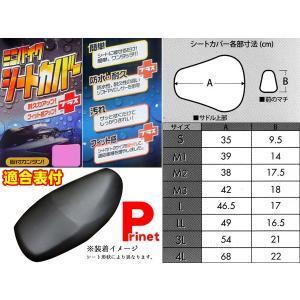 品番 KS-205A-4L 品名 バイク用ミニバイクシートカバー 4L MOTO UP PRO KS...