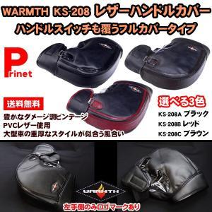 送料無料 高級感あるビンテージレザー調のバイク用 ハンドルカバー ・ ハンドルウォーマー KS-208|miyako-kyoto