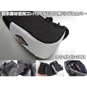 バイク用 ハンドルカバー ・ ハンドルウォーマー ホワイト 防水素材使用 フリーサイズ KS-209A リード工業|miyako-kyoto