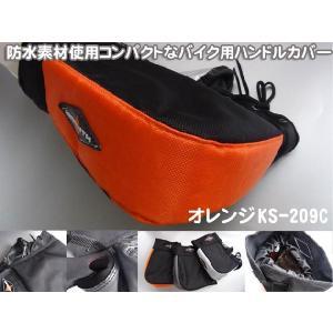 バイク用 ハンドルカバー ・ ハンドルウォーマー オレンジ 防水素材使用 フリーサイズ KS-209C リード工業|miyako-kyoto