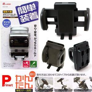 冒険大陸 ガラスマホルダー ガラケー/スマートフォンホルダー 5.5インチ iPhone7Plus対応 バイク用 リード工業 KS-213A|miyako-kyoto