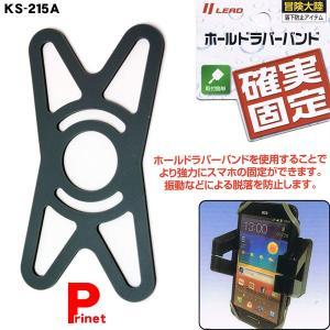 冒険大陸 落下防止アイテム ホールドラバーバンド リード工業 KS-215A|miyako-kyoto
