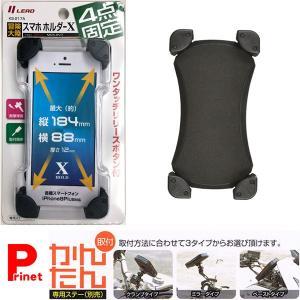 品番  KS-217A 品名  冒険大陸 スマホホルダーX 各種スマホ/iPhone6 Plus/i...