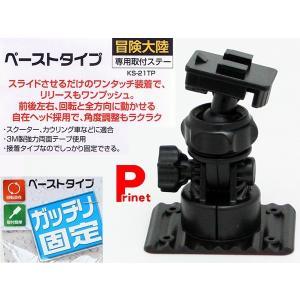 冒険大陸 専用取付ステー ペーストタイプ  KS-21TP|miyako-kyoto