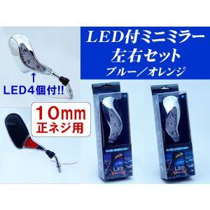 10mm左右/ブルー LED付 バイク用ミラー led-mini-b|miyako-kyoto