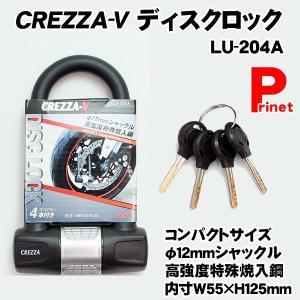 【リード工業】 CREZZA-V U字ロックキー LU-204A|miyako-kyoto