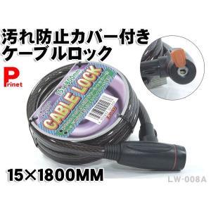 バイク用の鍵 鍵穴カバー付激安ケーブルロックキー LW-008A リード工業|miyako-kyoto