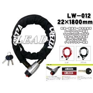 バイク用の鍵 リンクロックLW-012A クレッツアCREZZA 頑丈な鍵タイプ ブラック/リード工業|miyako-kyoto