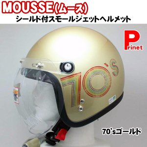 送料無料 リード工業 シールド付 スモールジェットヘルメット MOUSSE(ムース) 70's セブンティーズゴールド フリーサイズ 57-60cm MOUSSE-70SG miyako-kyoto