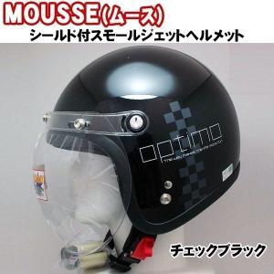 送料無料 リード工業 シールド付 スモールジェットヘルメット MOUSSE(ムース) チェックブラック フリーサイズ 57-60cm MOUSSE-CHBK miyako-kyoto