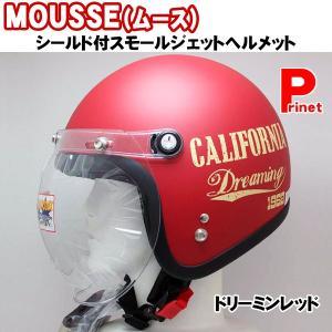 送料無料 リード工業 シールド付 スモールジェットヘルメット MOUSSE(ムース) ドリーミンレッド フリーサイズ 57-60cm MOUSSE-DRED miyako-kyoto