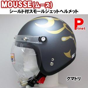 送料無料 リード工業 シールド付 スモールジェットヘルメット MOUSSE(ムース) クマドリ フリーサイズ 57-60cm MOUSSE-KUMA miyako-kyoto