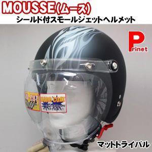 送料無料 リード工業 シールド付 スモールジェットヘルメット MOUSSE(ムース) マットトライバル フリーサイズ 57-60cm MOUSSE-MATT miyako-kyoto