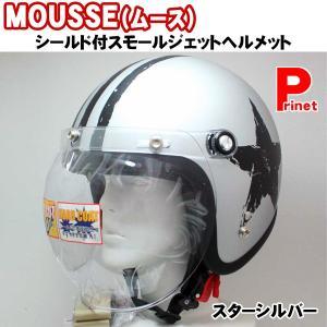 送料無料 リード工業 シールド付 スモールジェットヘルメット MOUSSE(ムース) スターシルバー フリーサイズ 57-60cm MOUSSE-STAS miyako-kyoto