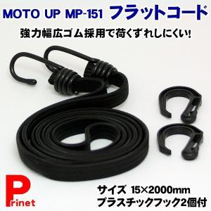 リード工業 荷作り用 フラット コード MP-151 miyako-kyoto