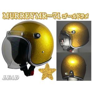 Murrey MR-71 ラメフレーク塗装 ジェットヘルメット ゴールドラメ L(59〜60cm)|miyako-kyoto
