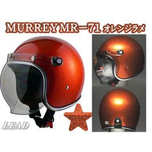 Murrey MR-71 ラメフレーク塗装 ジェットヘルメット オレンジラメ L(59〜60cm)|miyako-kyoto