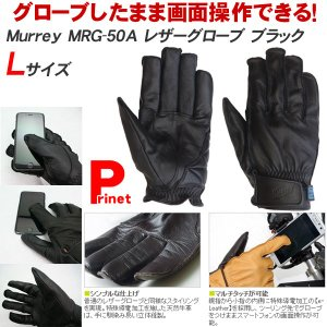 iPhone/Andoroid スマートフォン対応 Murrey MRG-50 レザー グローブ 天然皮革 ブラック Lサイズ|miyako-kyoto