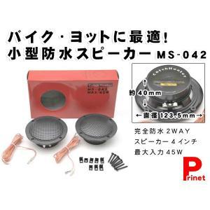 バイク用 オーディオ ヨット防水スピーカー 4インチ ブラック MS-042|miyako-kyoto