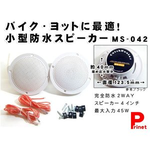 防水スピーカー・小型スピーカー 4インチ ホワイト  MS-042-WHITE/ビックスクター|miyako-kyoto