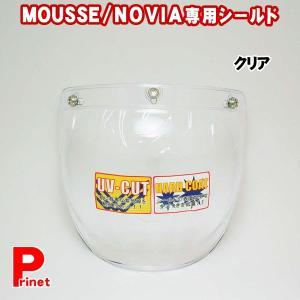 リード工業 ヘルメットMOUSSE用 NOVIA用シールド ハードコート UVカット仕様 クリア MUS-SSM miyako-kyoto