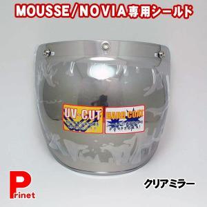 リード工業 ヘルメットMOUSSE用 NOVIA用シールド ハードコート UVカット仕様 クリアミラー MUS-SCM miyako-kyoto