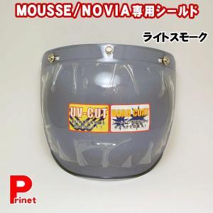 リード工業 ヘルメットMOUSSE用 NOVIA用シールド ハードコート UVカット仕様 ライトスモーク MUS-SSM miyako-kyoto