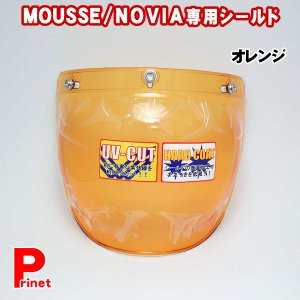 リード工業 ヘルメットMOUSSE用 NOVIA用シールド ハードコート UVカット仕様 オレンジ MUS-SOR miyako-kyoto
