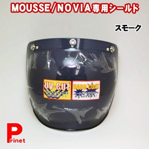 リード工業 ヘルメットMOUSSE用 NOVIA用シールド ハードコート UVカット仕様 スモーク MUS-SSM miyako-kyoto