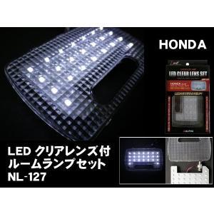 LEDクリアレンズ付ルームランプセット ホンダ車専用 NL-127|miyako-kyoto