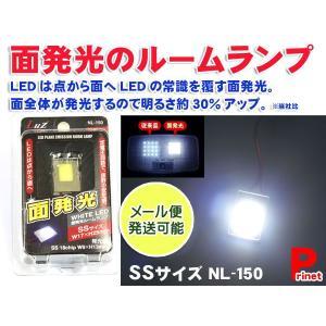 面発光で明るいホワイトLED 面発光ルームランプ  SSサイズ NL-150|miyako-kyoto