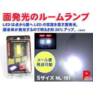 面発光で明るいホワイトLED 面発光ルームランプ Sサイズ NL-151|miyako-kyoto