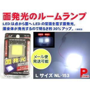 面発光で明るいホワイトLED 面発光ルームランプ Lサイズ NL-153|miyako-kyoto