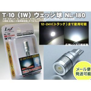 お得投函可 LEDインパクトNL-180 T-10(1W)ウェッジ球 ホワイト1個入り スモールランプ/ルームランプ用他|miyako-kyoto