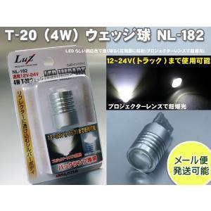 お得投函可 LEDインパクトNL-182 T-20(4W)ウェッジ球 ホワイト1個入り バックランプ専用|miyako-kyoto
