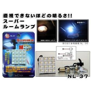 取り付け簡単・3種ソケット対応16LEDスーパールームランプ(M)NL-37|miyako-kyoto