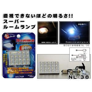 取り付け簡単・3種ソケット対応 20LEDスーパールームランプ(L) NL-38 室内灯|miyako-kyoto