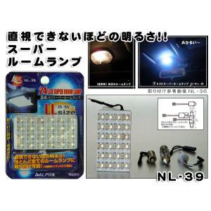 簡単取り付け24LEDスーパールームランプ(LL)NL-39 室内灯|miyako-kyoto
