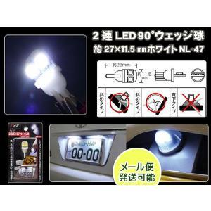 お得投函可 ナンバーフレーム ナンバープレートに2連LED90°ウェッジ球 ホワイトLED NL-47/ラズ・ブリリアントコレクション|miyako-kyoto