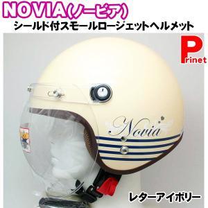 NOVIA(ノービア) バブルシールド付きスモールロージェットヘルメット レターアイボリー 55-57cm未満 レディース/女性用 NOVIA-LEIV miyako-kyoto